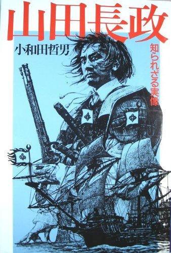 yamada nagamasa novela.jpg