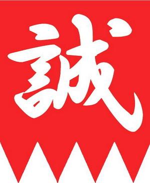 shinsengumi-emblema-makoto