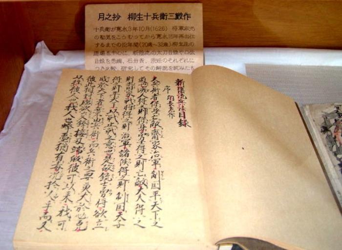 yagyu-jubei-tsuki-no-sho