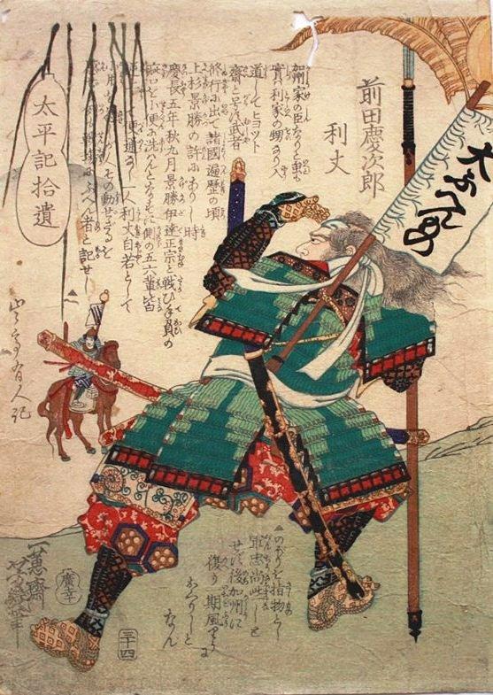 maeda keiji toshimasu